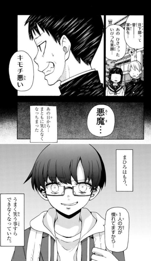 消防 炎炎 パクリ ノ 隊