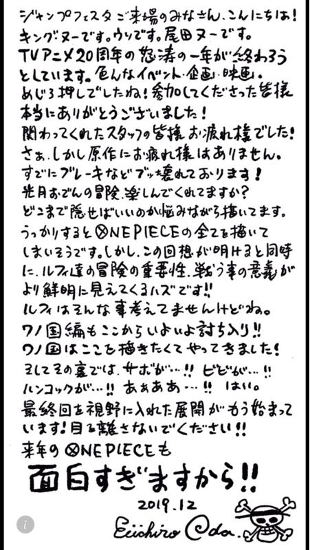 朗報】ワンピース作者・尾田栄一郎さん「最終回を視野に入れた展開が ...